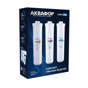 Комплект сменных модулей для Аквафор Osmo Pro 100